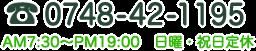 tel0748-42-1195
